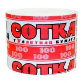 Туалетная бумага Сотка