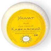 Сыр кавказский 370г 45% Умалат