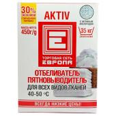 Отбеливатель-пятновыводитель 450г Европа для всех видов тканей к/к
