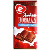 Шоколад Люблю 100г молочный
