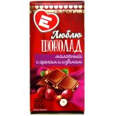 Шоколад Люблю молочный с орехом и изюмом 100г