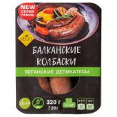 Колбаски веганские балканские 320 г вего