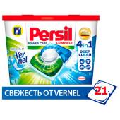 Капсулы для стирки Persil 21шт Power Caps свежесть от вернель 4в1