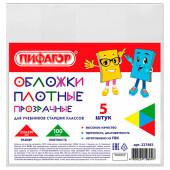 Набор обложек для учебников младших классов Пифагор 5шт 227483
