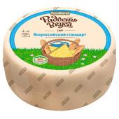 Сыр всероссийский стандарт 45% радость вкуса