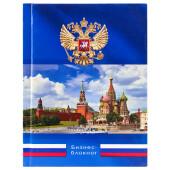 Бизнес-блокнот Проф-Пресс а6 64л кремль и герб 64-6017